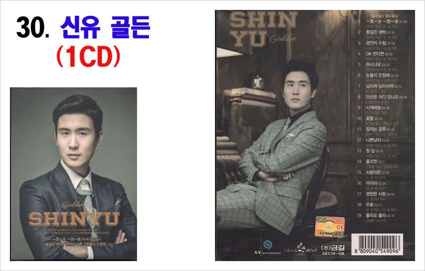 트로트 6-1CD-30-신유 골든 1CD