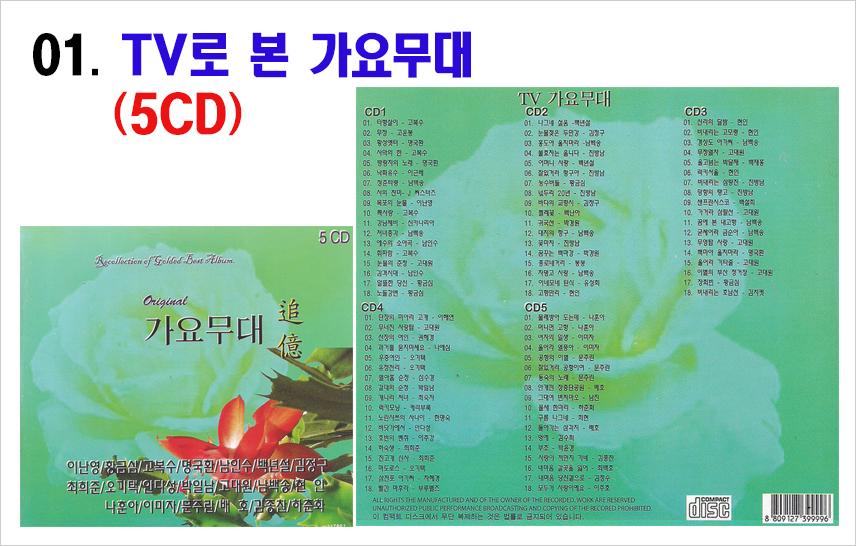 트로트 6CD-01-TV로 본 가요무대 5CD 수정본