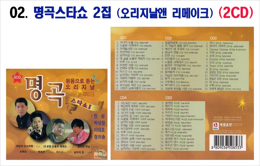 트로트 6CD-02-명곡스타쇼2집 5CD