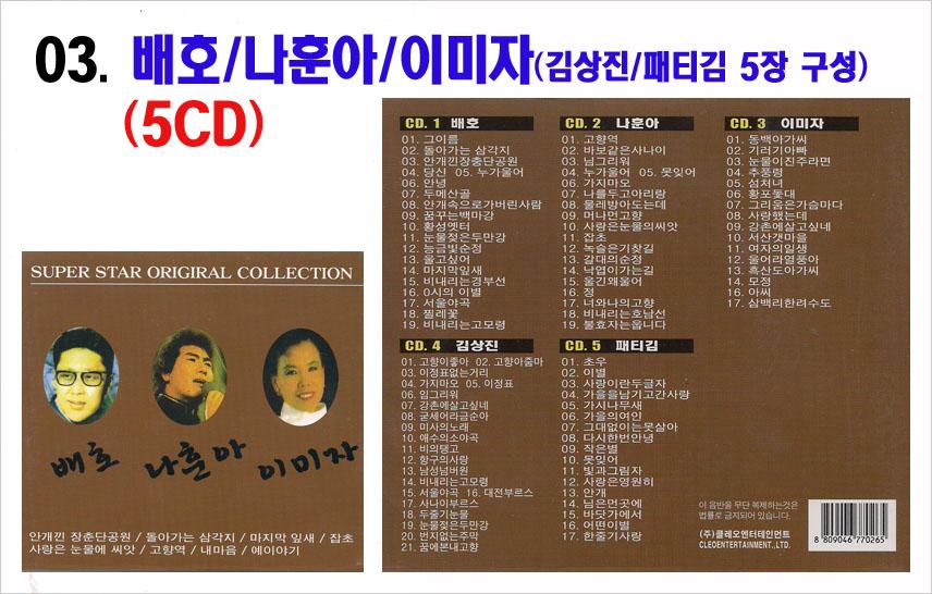 트로트 6CD-03-배호 나훈아 이미자 5CD 신