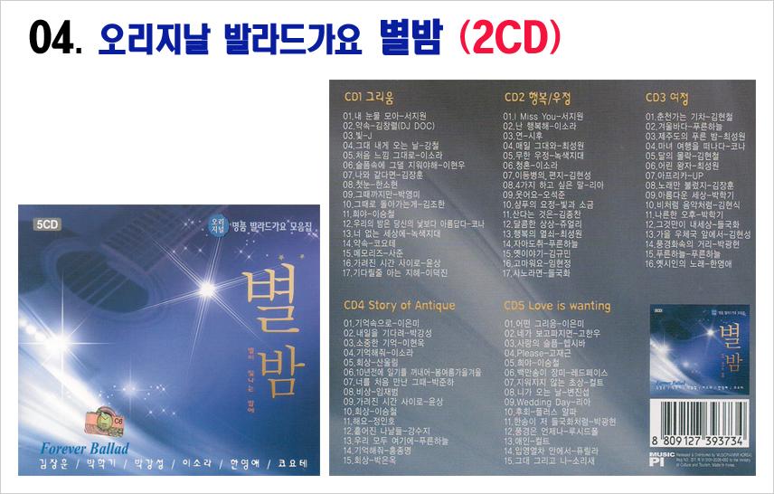 트로트 6CD-04-오리지날 발라드가요 별밤 5CD