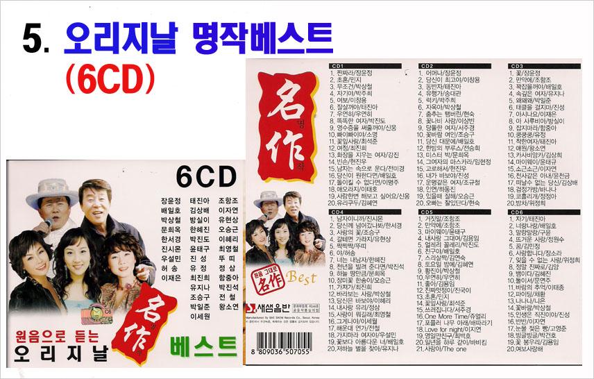트로트 6CD-05-오리지날 명작베스트 6CD