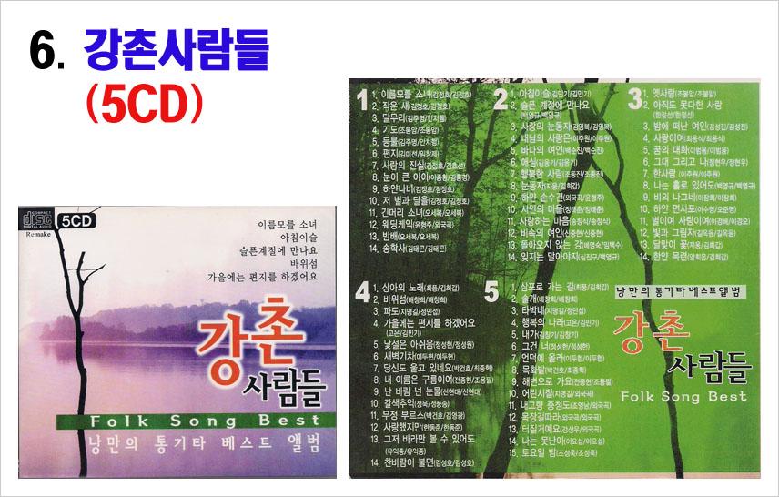 트로트 6CD-06-강촌사람들 5CD 신