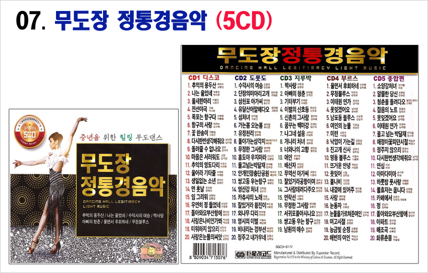 트로트 6CD-07-무도장 정통경음악 5CD