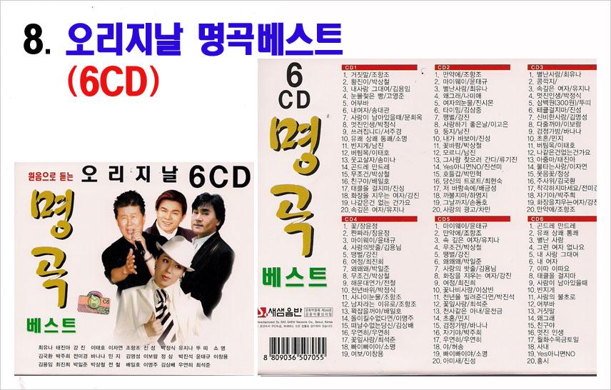 트로트 6CD-08-오리지날 명곡베스트 6CD
