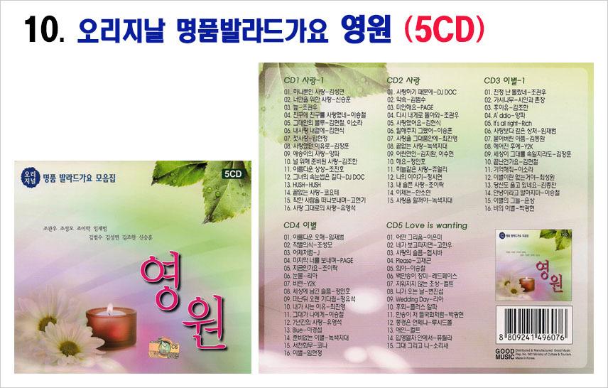트로트 6CD-10-오리지날 명품발라드가요 영원 5CD