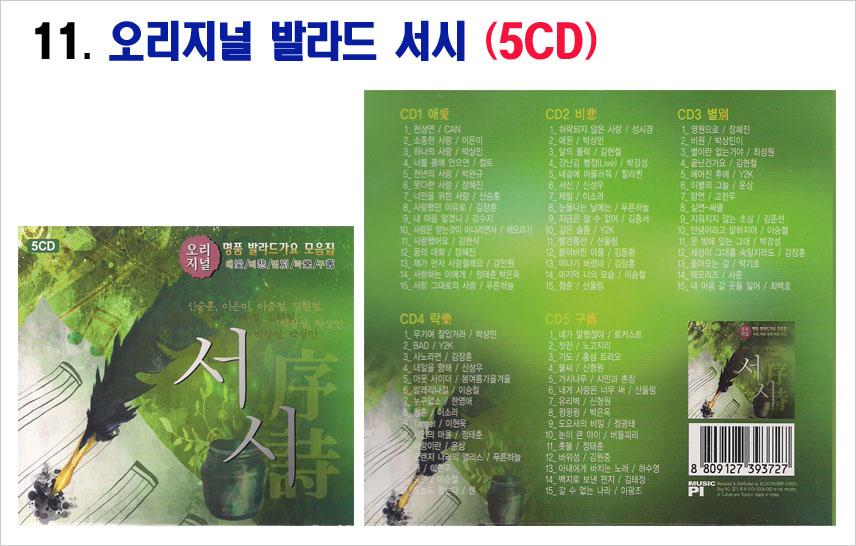 트로트 6CD-11-오리지날 발라드 서시 5CD