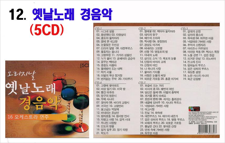 트로트 6CD-12-옛날노래 경음악 5CD