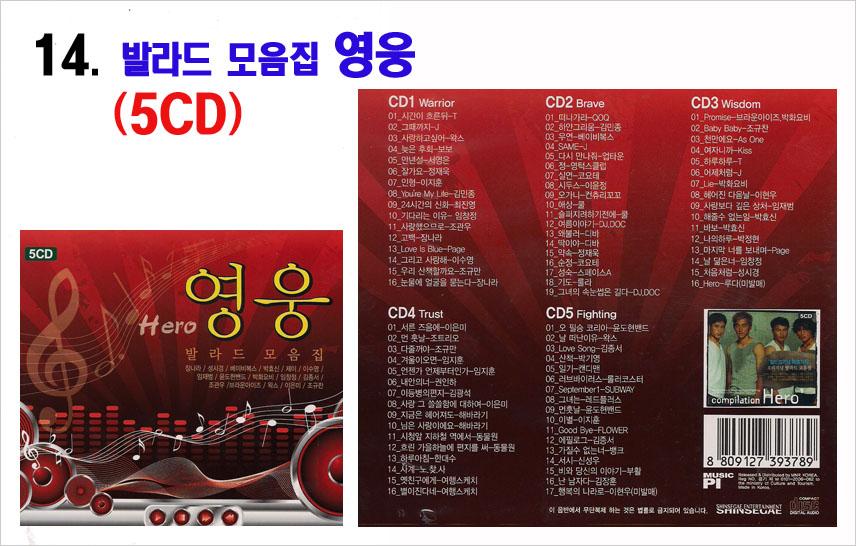 트로트 6CD-14-발라드모음집 영웅 5CD
