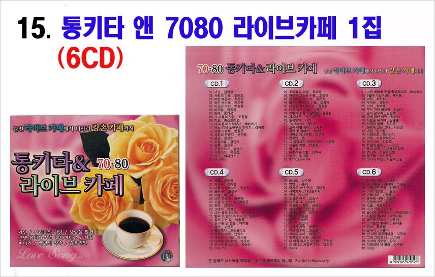 트로트 6CD-15-통키타앤 7080라이브카페 1집 6CD