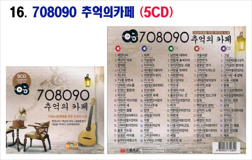 트로트 6CD-16-708090 추억의카페 5CD