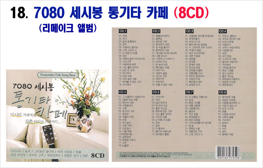 트로트 6CD-18-7080 세시봉 통기타 카페 8CD