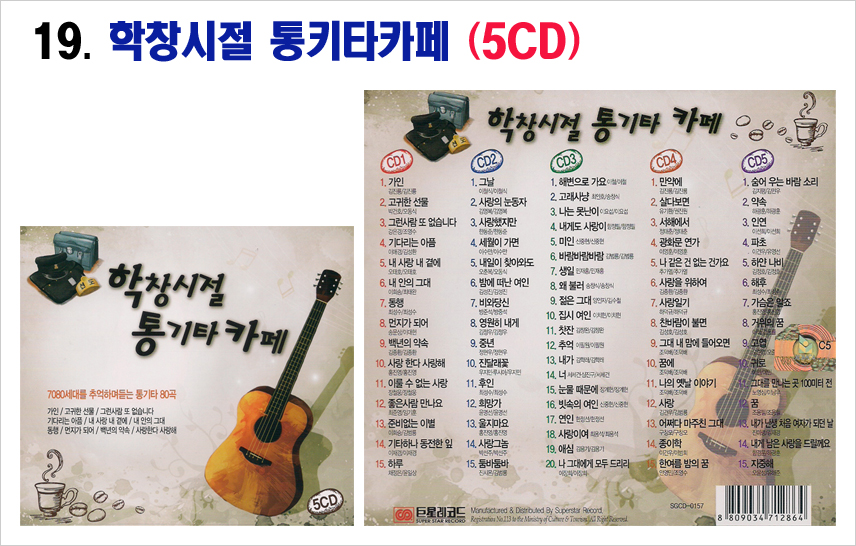 트로트 6CD-19-학창시절 통키타카페 5CD