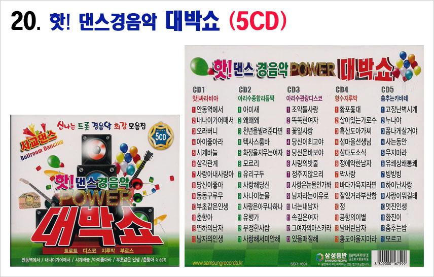 트로트 6CD-20-핫댄스경음악 대박쇼 5CD