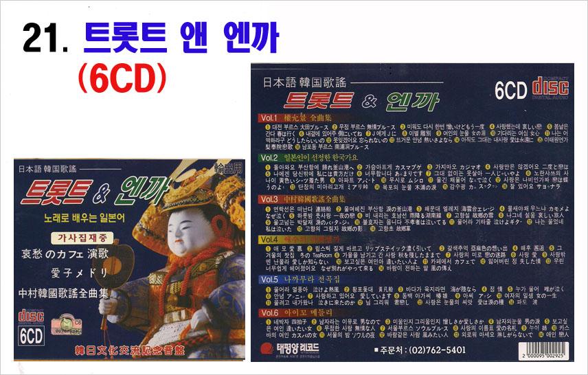 트로트 6CD-21-트롯트앤엔까 6CD