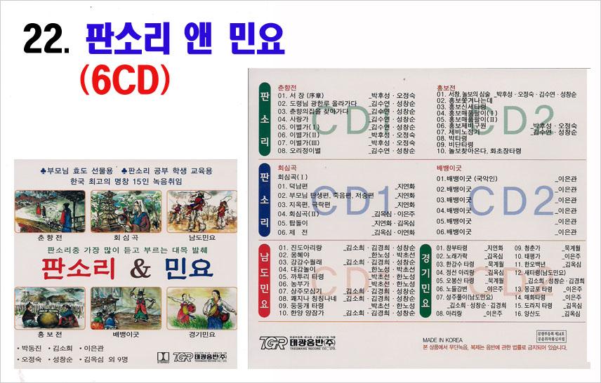 트로트 6CD-22-판소리앤민요 6CD 신