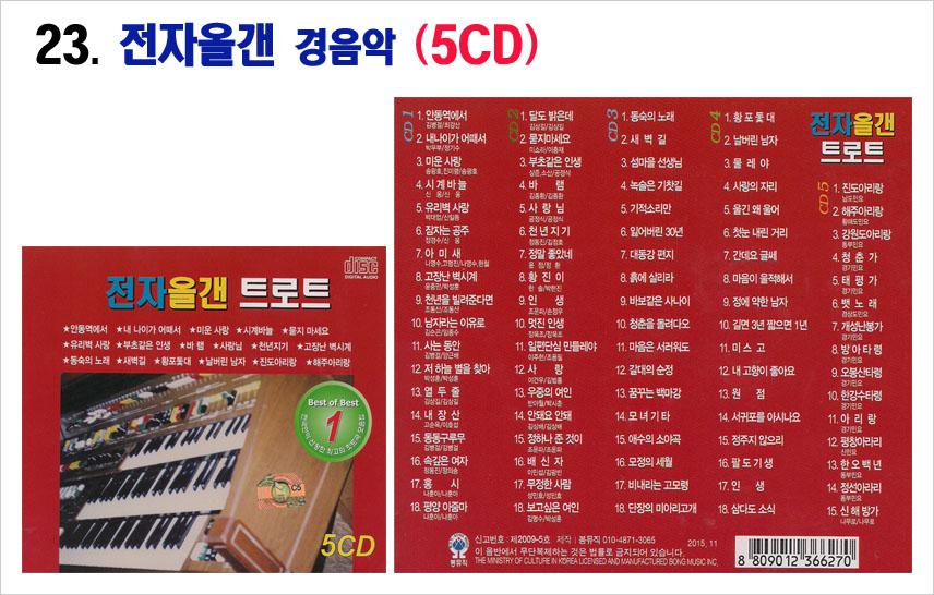 트로트 6CD-23-전자올갠 경음악 5CD