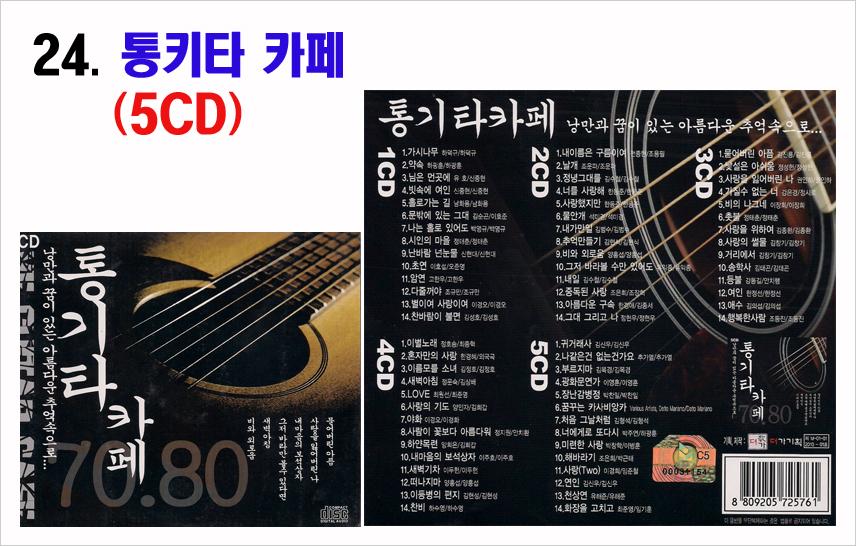 트로트 6CD-24-새로운 통키타 카페 6CD