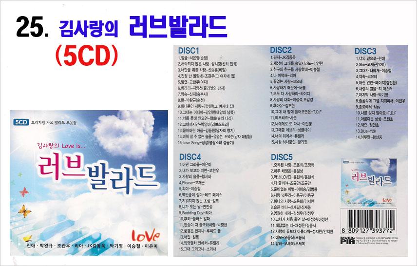 트로트 6CD-25-러브발라드 5CD 신