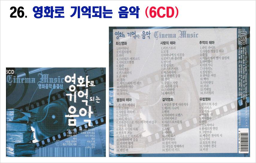 트로트 6CD-26-영화로 기억되는 음악 6CD