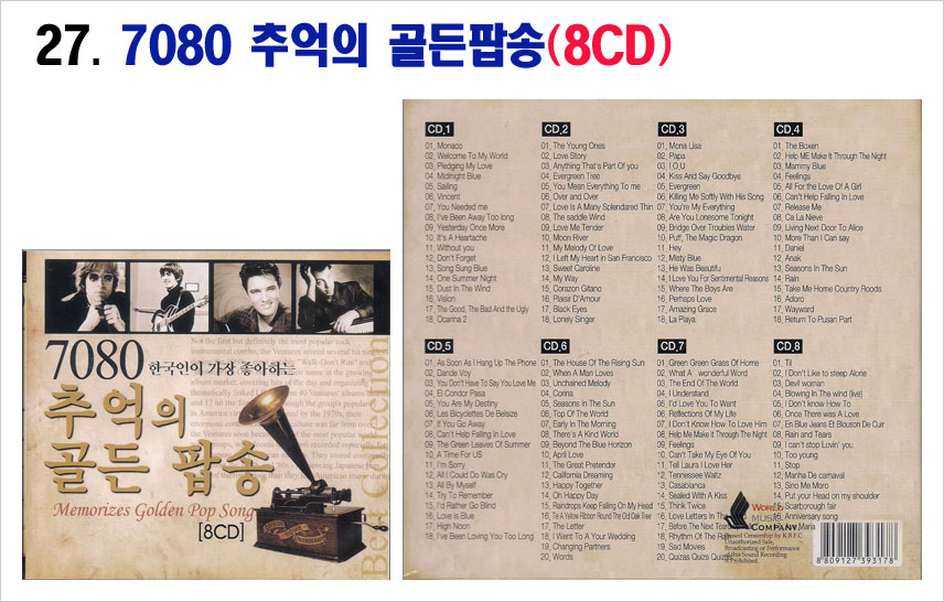 트로트 6CD-27-7080 추억의 골든팝송 8CD