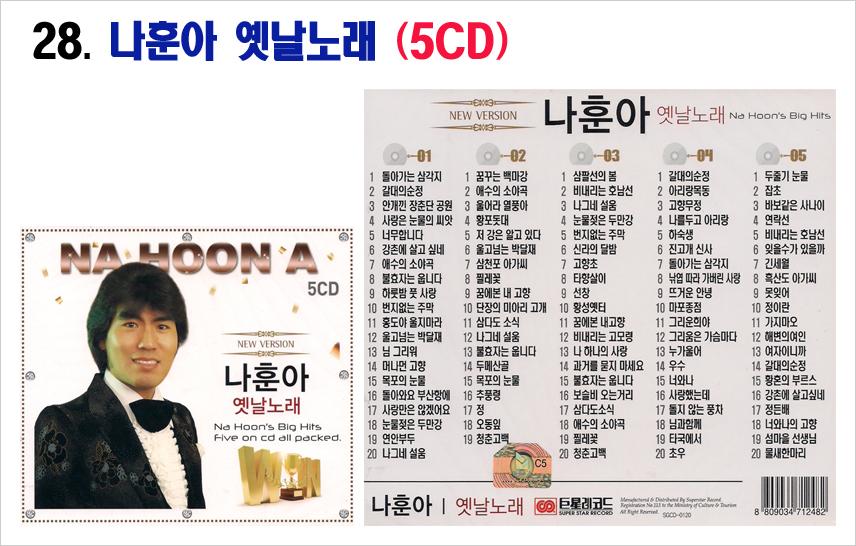 트로트 6CD-28-나훈아 옛날노래 5CD