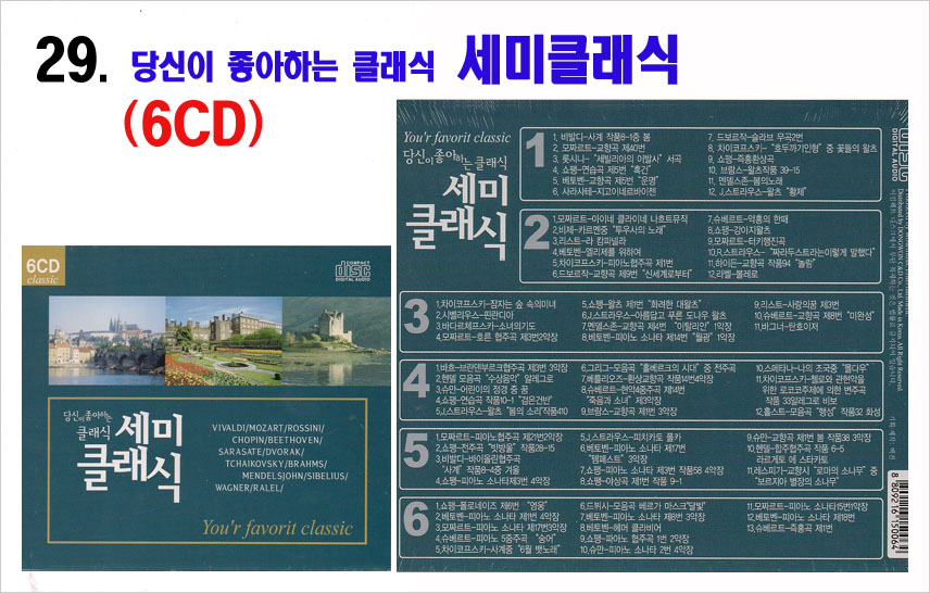트로트 6CD-29-세미클래식 6CD