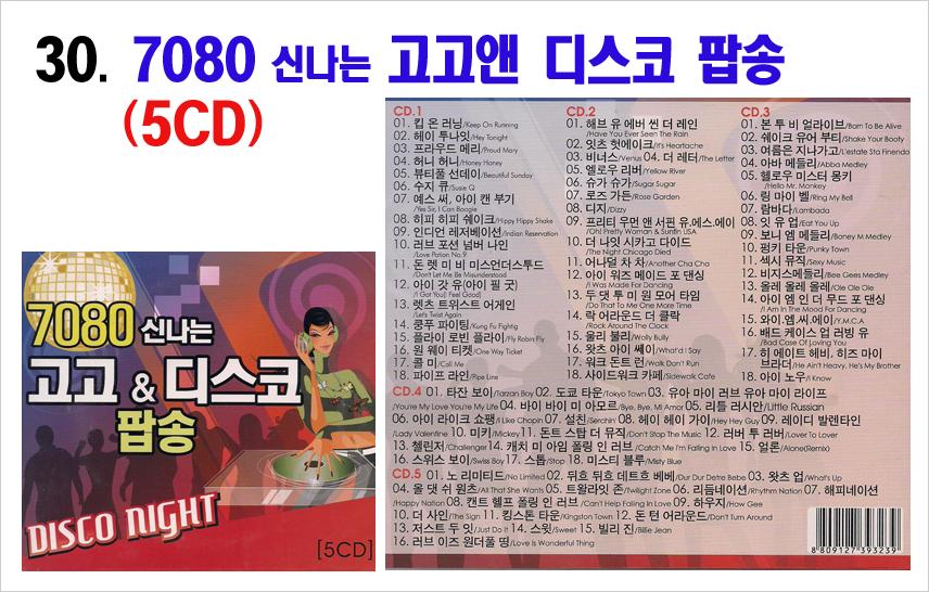 트로트 6CD-30-7080 신나는 고고앤디스코 팝송 5CD