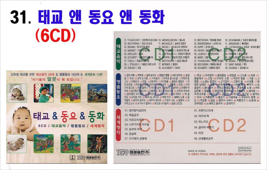 트로트 6CD-31-태교앤 동요앤 동화 6CD