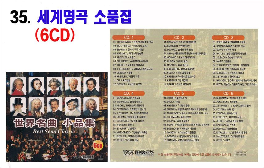 트로트 6CD-35-세계명곡소품집 6CD