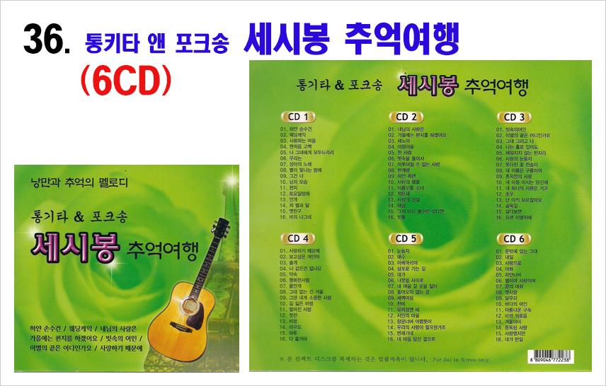 트로트 6CD-36-세시봉 추억여행 6CD