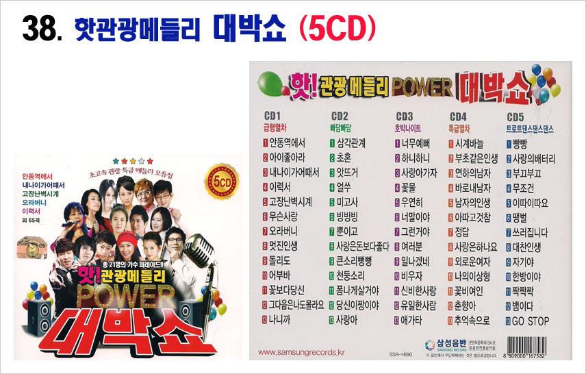 트로트 6CD-38-핫관광메들리 대박쇼 5CD