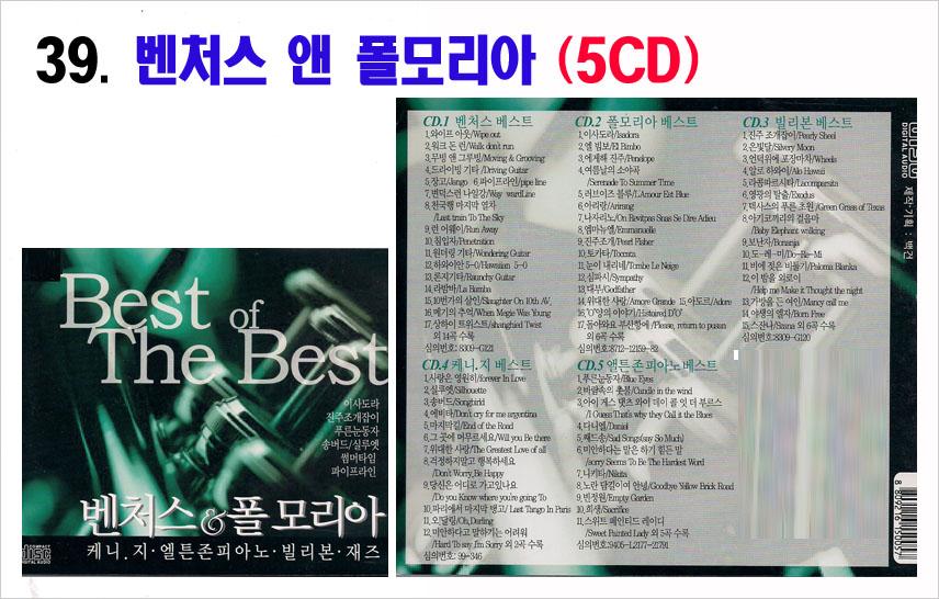 트로트 6CD-39-벤처스 앤 폴모리아 6CD
