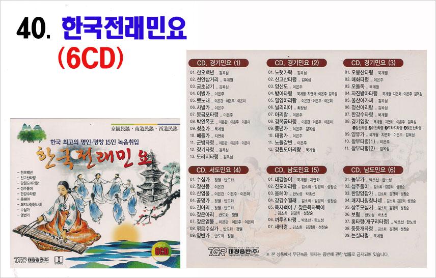 트로트 6CD-40-한국전래민요 6CD 신