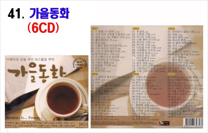 트로트 6CD-41-가을동화 6CD