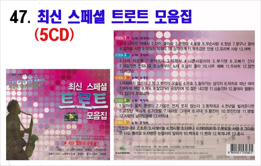 트로트 6CD-47-최신스페셜 트로트 모음집 5CD