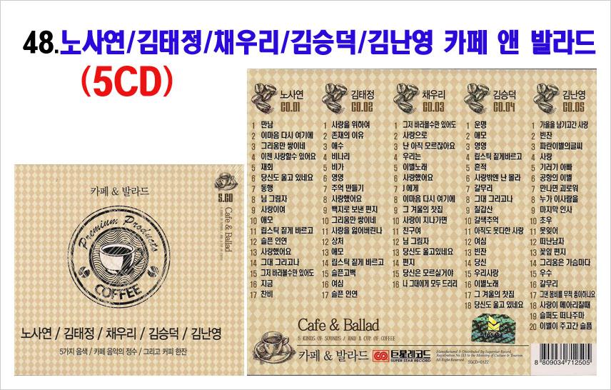 트로트 6CD-48-노사연 김태정 채우리 김승덕 김난영 5CD