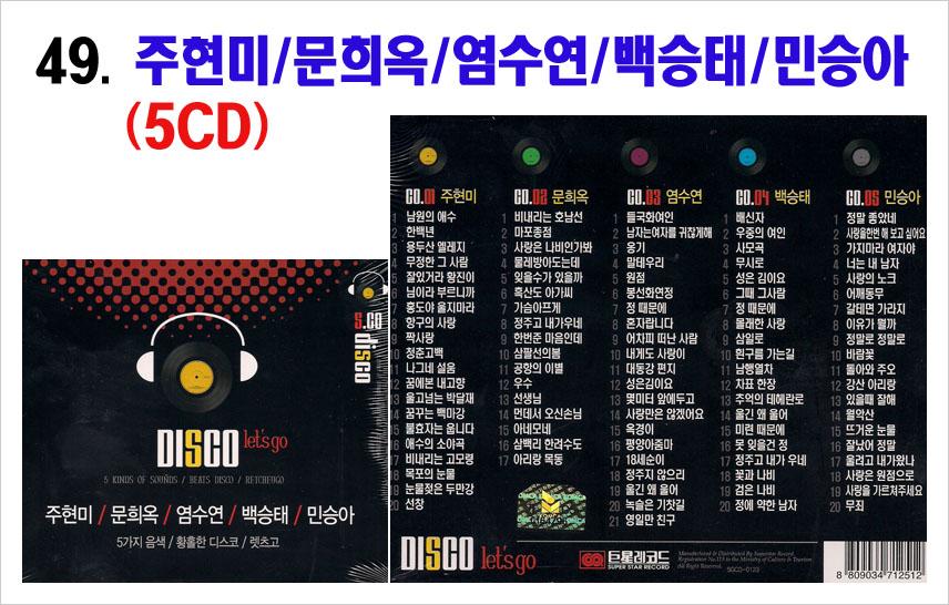 트로트 6CD-49-주현미 문희옥 염수연 백승태 민승아 5CD