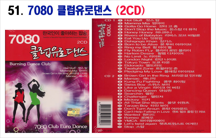 트로트 6CD-51-7080 클럽유로댄스 2CD