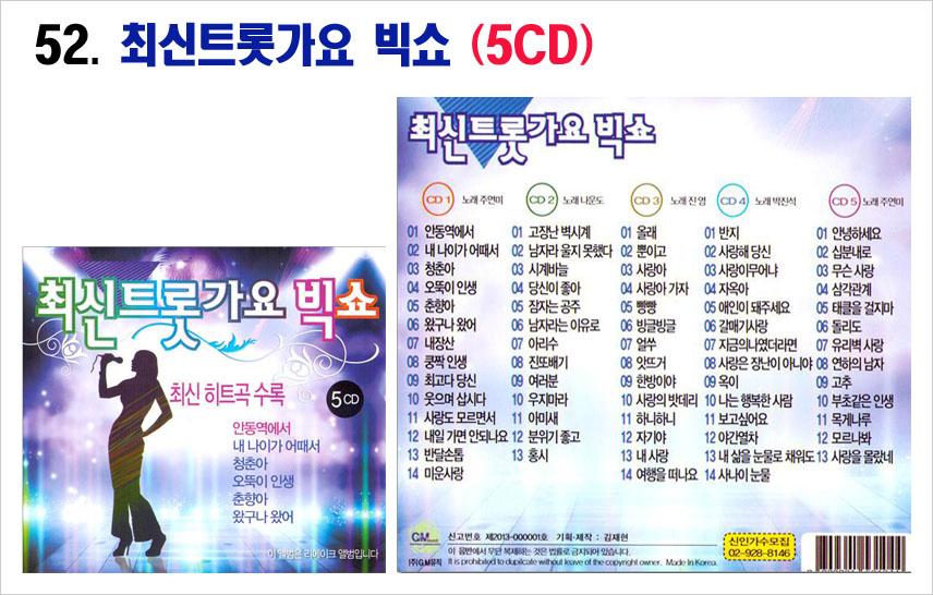 트로트 6CD-52-최신트롯가요 빅쇼 5CD