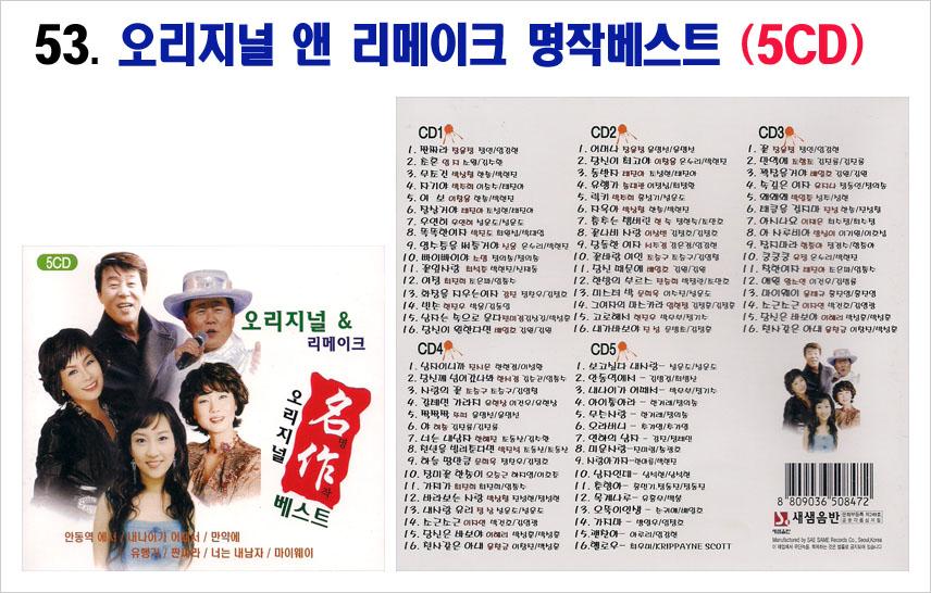 트로트 6CD-53-오리지널앤 리메이크 명작베스트 5CD
