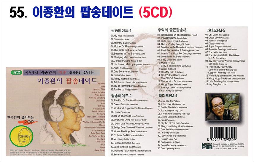 트로트 6CD-55-이종환의 팝송데이트 5CD