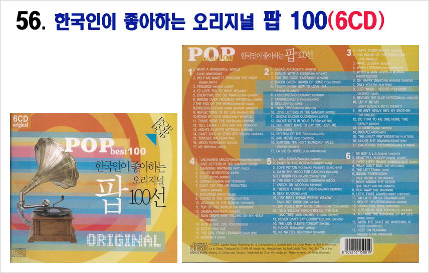 트로트 6CD-56-팝베스트 100 6CD