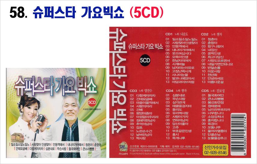 트로트 6CD-58-슈퍼스타 가요빅쇼 5CD