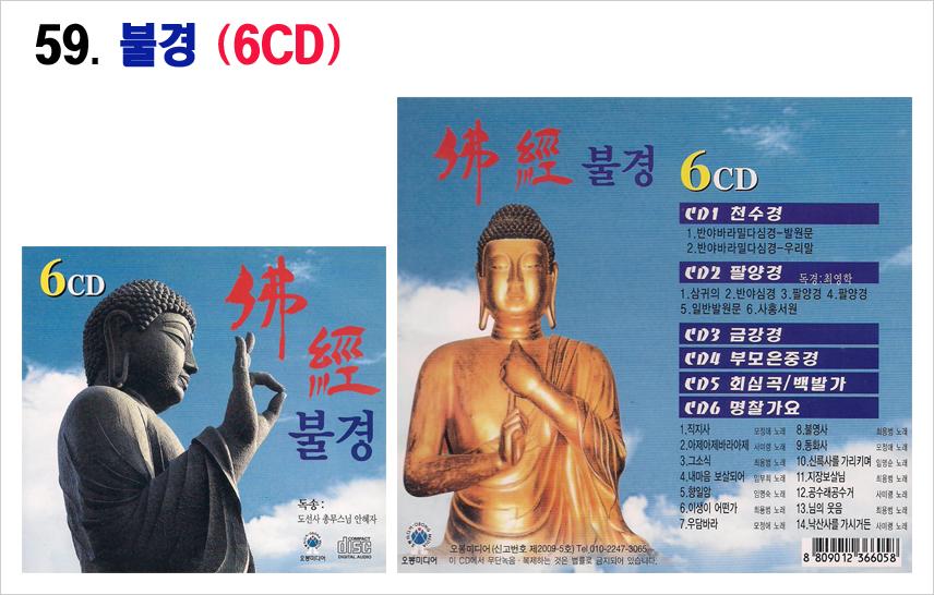 트로트 6CD-59-불경 6CD