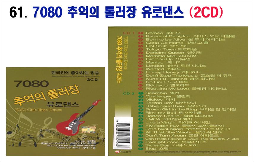트로트 6CD-61-7080 추억의 롤러장 유로댄스 2CD