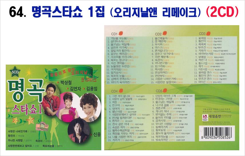 트로트 6CD-64-명곡스타쇼1집 5CD