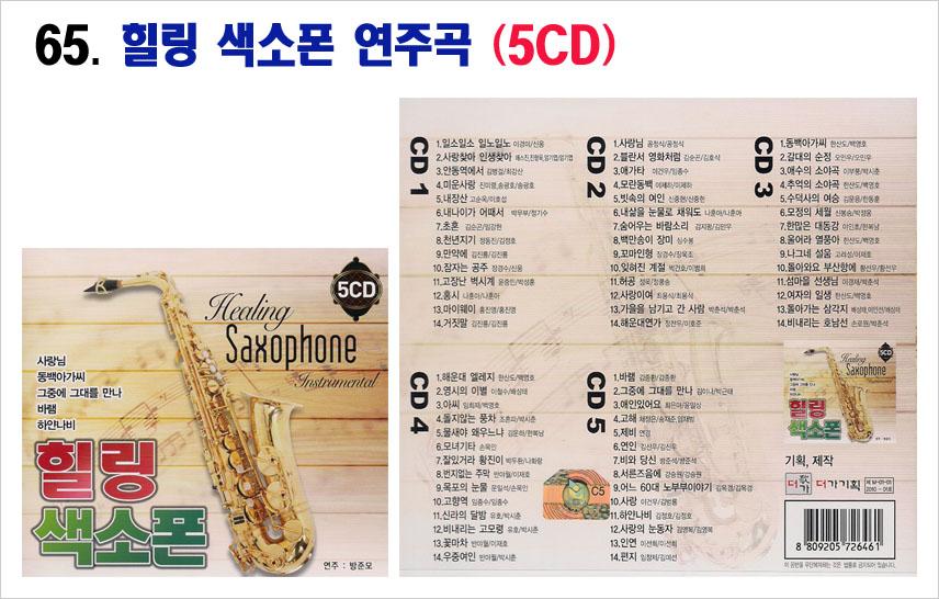 트로트 6CD-65-힐링색소폰 연주곡 5CD