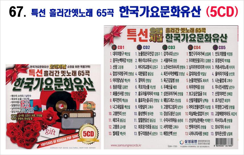 트로트 6CD-67-한국가요문화유산 5CD