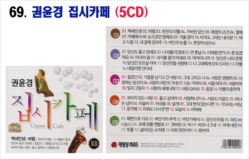 트로트 6CD-69-권윤경 집시카페 5CD